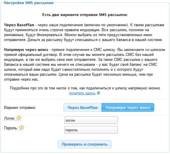 Настройка доступа к СМС шлюзу