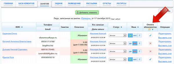 программа учета клиентов абонементов