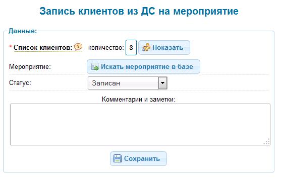 Программа база клиентов для айкидо