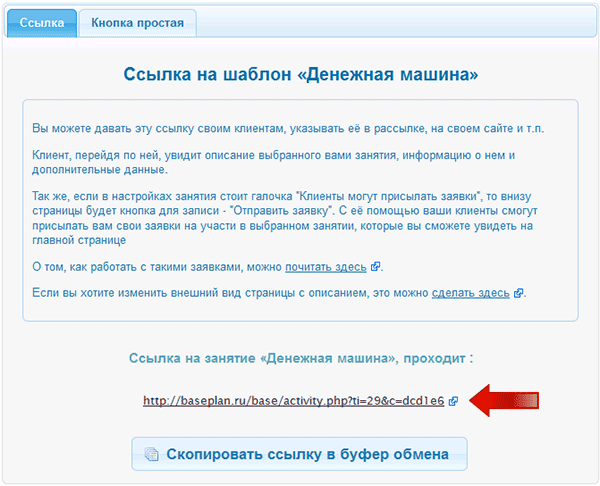 Запись клиентов с сайта компании
